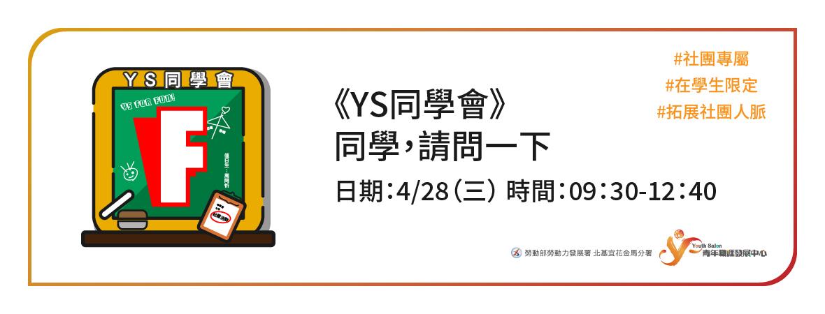 YS同學會banner