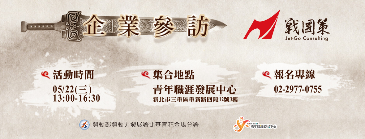 戰國策Banner