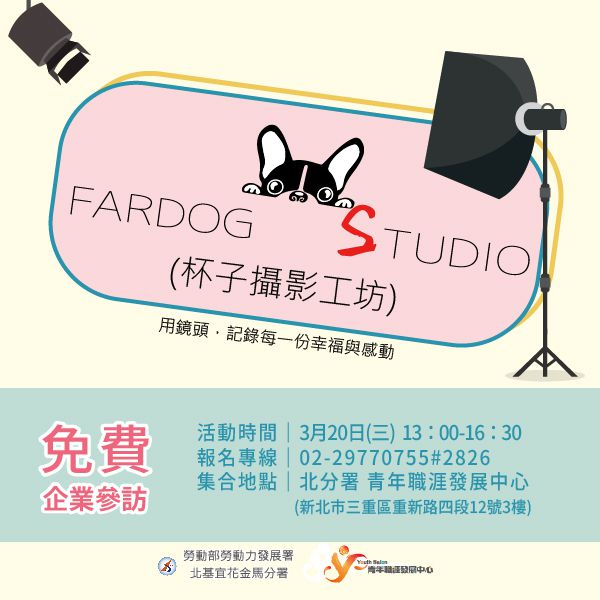 FarDogStudio(杯子攝影工坊-企業參訪