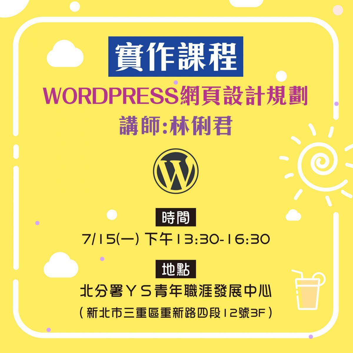 WordPress實作課程