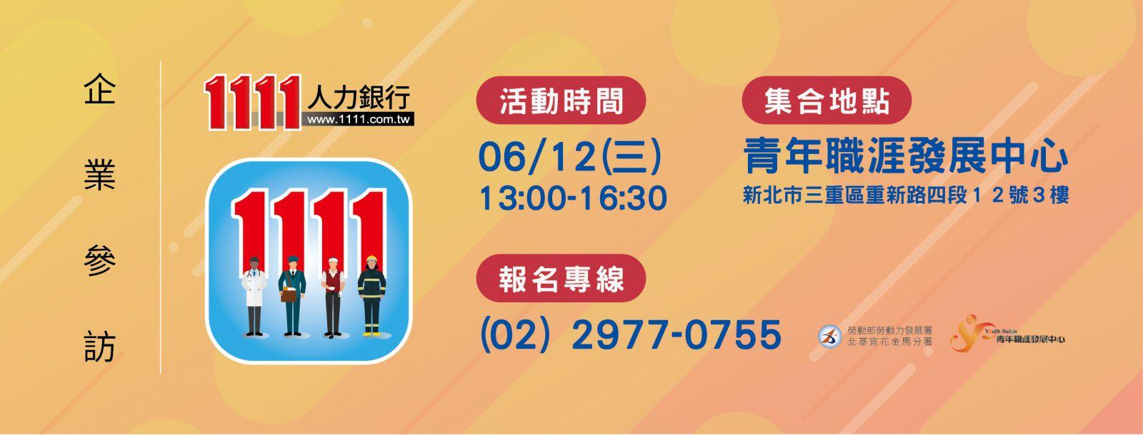 0612-1111企業參訪