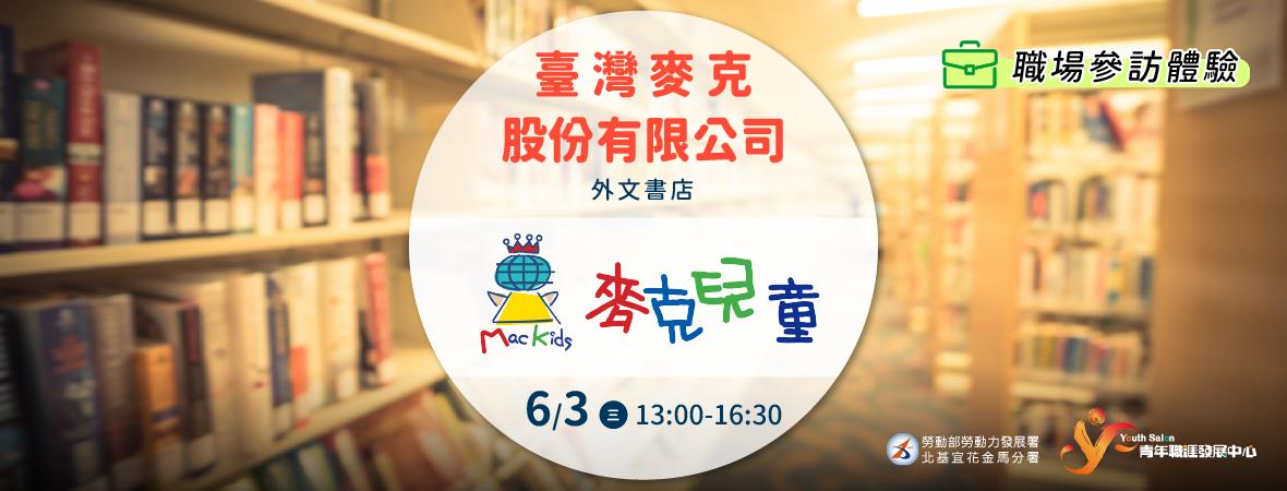 6/03(三)【職場參訪體驗 】台灣麥克股份有限公司(麥克兒童外文書店)
