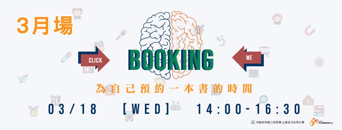 booking03場