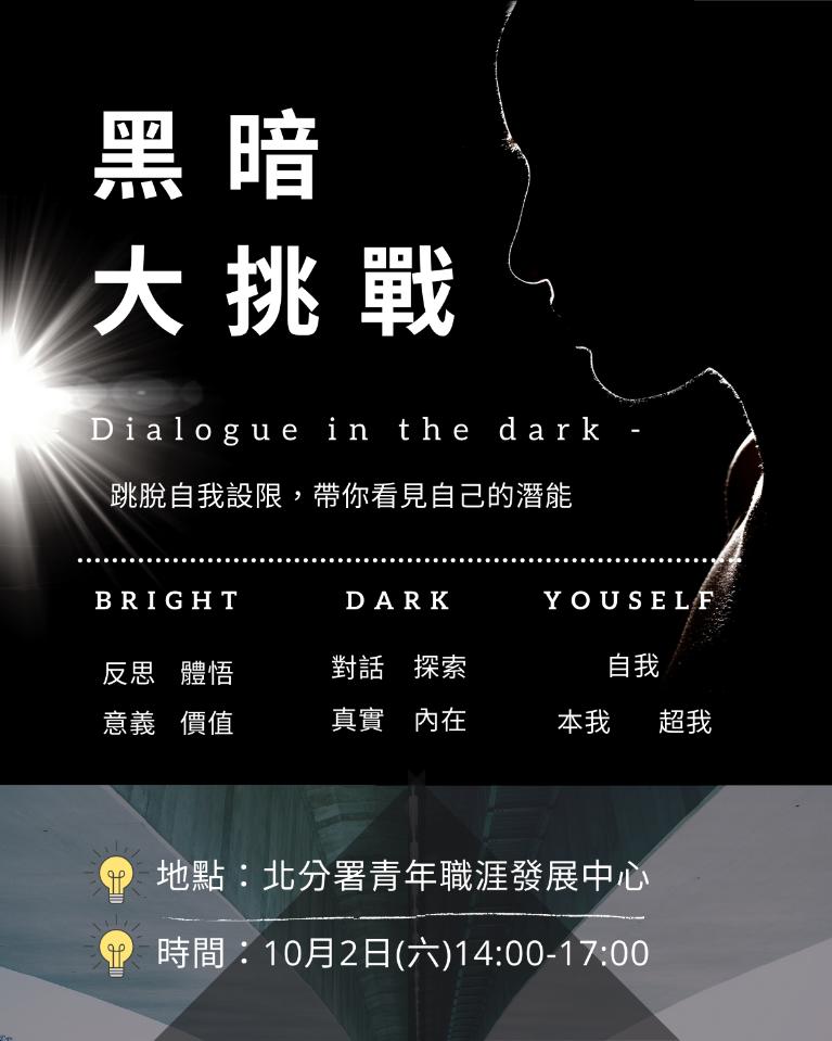 110黑暗大挑戰活動圖