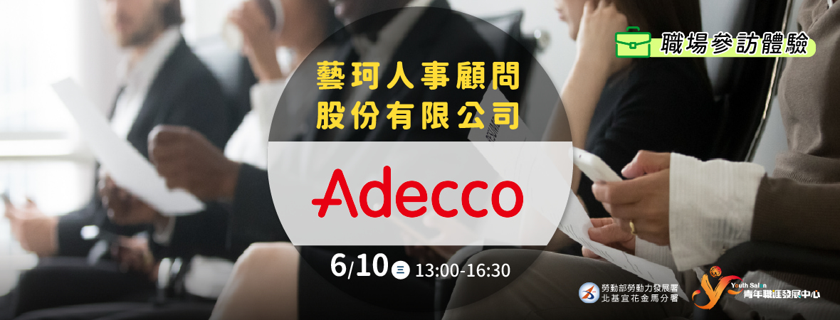 6/10 (Wed) 【Corporate Visits】 Adecco Taiwan
