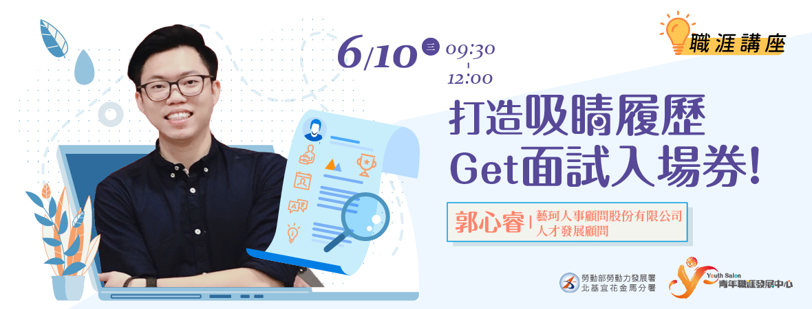 6/10 (Wed) 【Career Planning Lectures】 Make your unique curriculum vitae!
